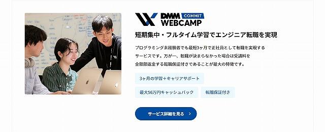 DMMWEBCAMPCOMMIT_サービス紹介