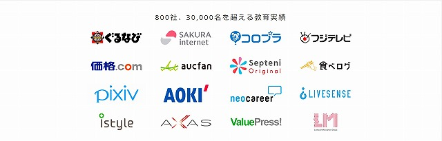 TechAcademy_実績企業紹介