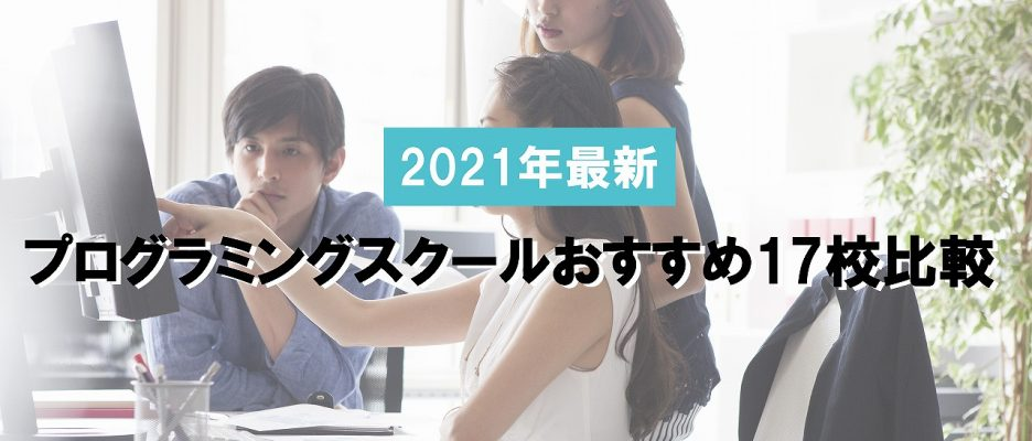 2021年最新!プログラミングスクールおすすめ17校比較